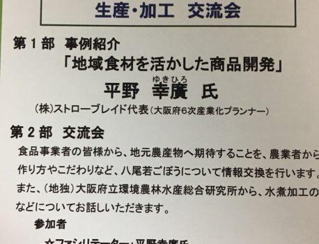 八尾若ごぼうの利活用を考える 生産・加工 交流会 9/20(木)